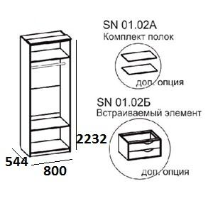 so-sn-01-02A-1 — копия — копия