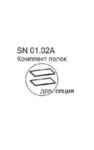 so-sn-01-02A-1