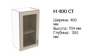 н 400 ст