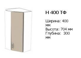 н 400 тф ор