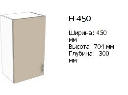 н 450
