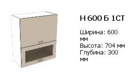 н 600 б 1 ст