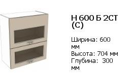н 600 б 2 ст (с)
