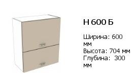 н 600 б