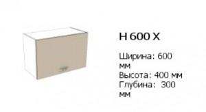 н 600 х