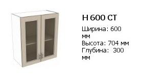 н 600 ст (с)