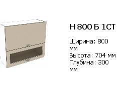 н 800 б 1 ст