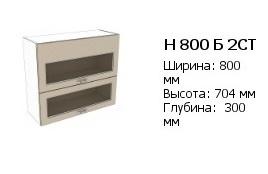н 800 б 2 ст (с)