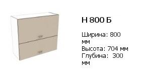 н 800 б (с)