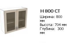 н 800 ст (с)