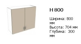н 800