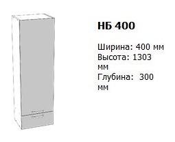 нб 400 (2)