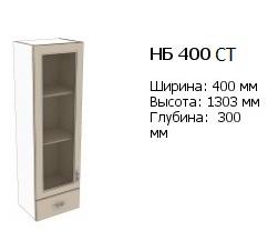 нб 400 ст