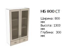 нб 800