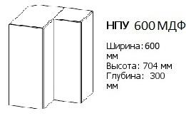 нпу 600 мдф ор