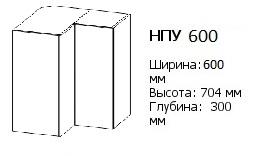 нпу 600 ор 2
