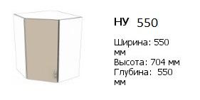ну 550