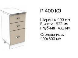 п 400 кз