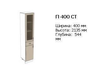 п 400 ст