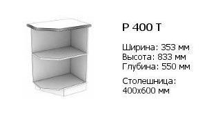 п 400 т