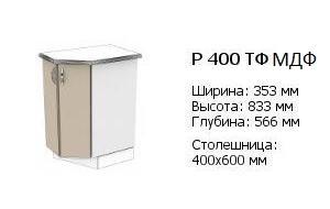 п 400 тф — копия