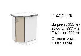 п 400 тф