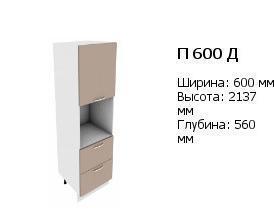 п 600 д