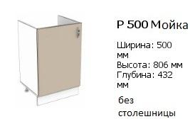 р 500 мойка