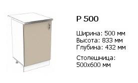 р 500