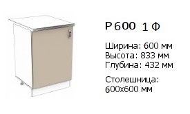 р 600 — 1 ф копия