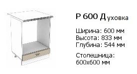 р 600 духовка