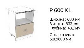 р 600 к 1