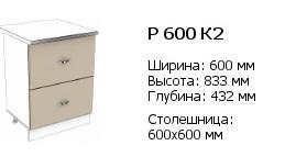 р 600 к 2