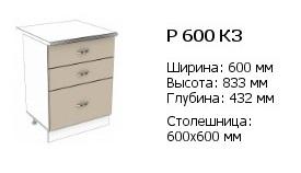 р 600 кз