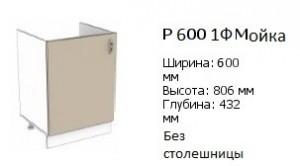р 600 м 1 ф — копия
