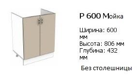 р 600 мойка