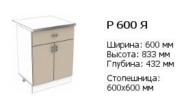 р 600 я
