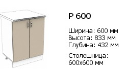 р 600