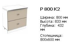 р 800 к 2