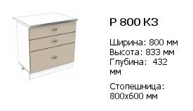 р 800 кз