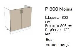 р 800 м