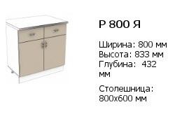 р 800 я