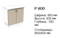 р 800