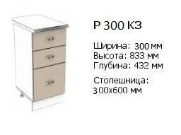 р300 кз (1) — копия