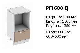 рп 600 д