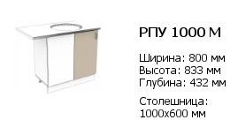 рпу 1000 м