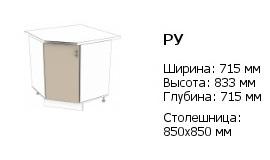 ру 715 850 850