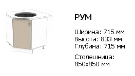 рум 715 850 850