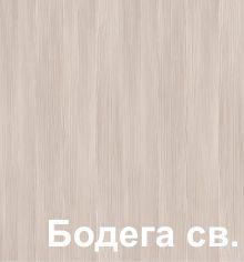 бодега_светлая