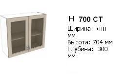 n-700-st-s